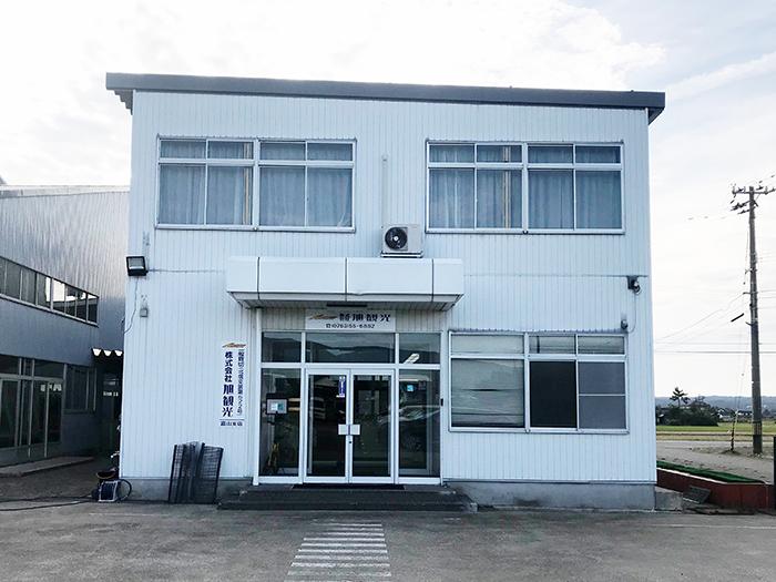 旭観光 石川本社